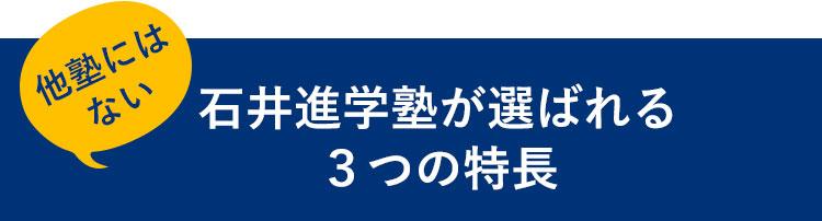 他塾にはない 石井進学塾が選ばれる3つの特長