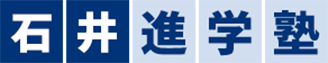 三重県松阪市の学習塾・書店経営|石井進学塾グループ