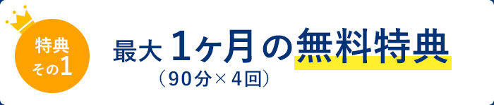 入塾金11,000円が無料