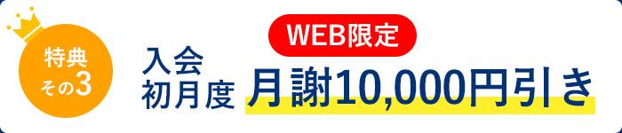 (WEB限定)入会初月度月謝1万円引き